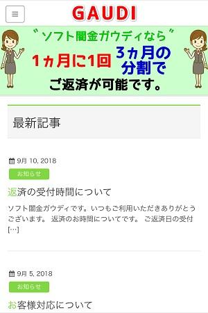 ソフト闇金ガウディのサイト画像