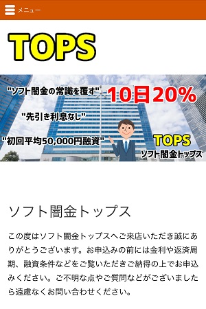ソフト闇金トップスのサイト画像