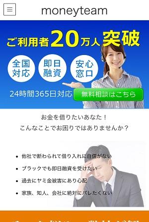 マネーチームの闇金融紹介サイト