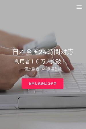 融資支援サポートセンターの闇金融紹介サイト