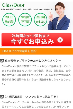 GlassDoorの闇金融サイト