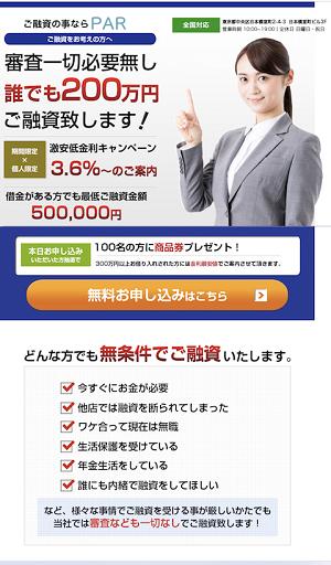PARの闇金融サイト