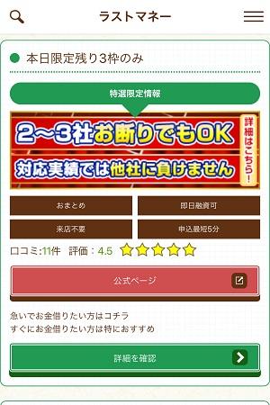 ラストマネーの闇金融紹介サイト