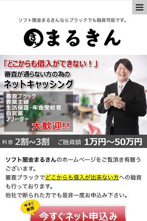 まるきんのソフト闇金サイト