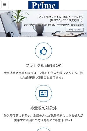 プライムのソフト闇金サイト