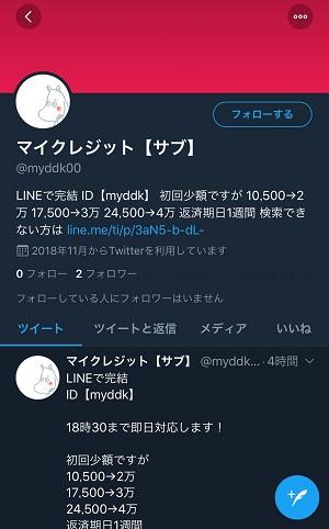 マイクレジットのTwitterアカウント画像