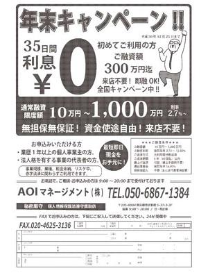 AOIマネージメント(株)からのDM画像