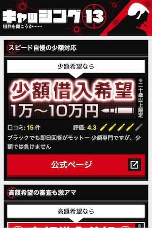 キャッシング13の闇金融紹介サイト