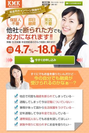 KMKの闇金融サイト