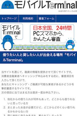 モバイルTerminalの闇金融紹介サイト