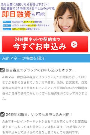 Ashマネーの闇金融サイト