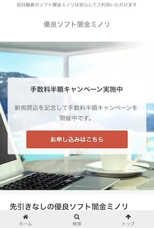 ミノリのソフト闇金サイト
