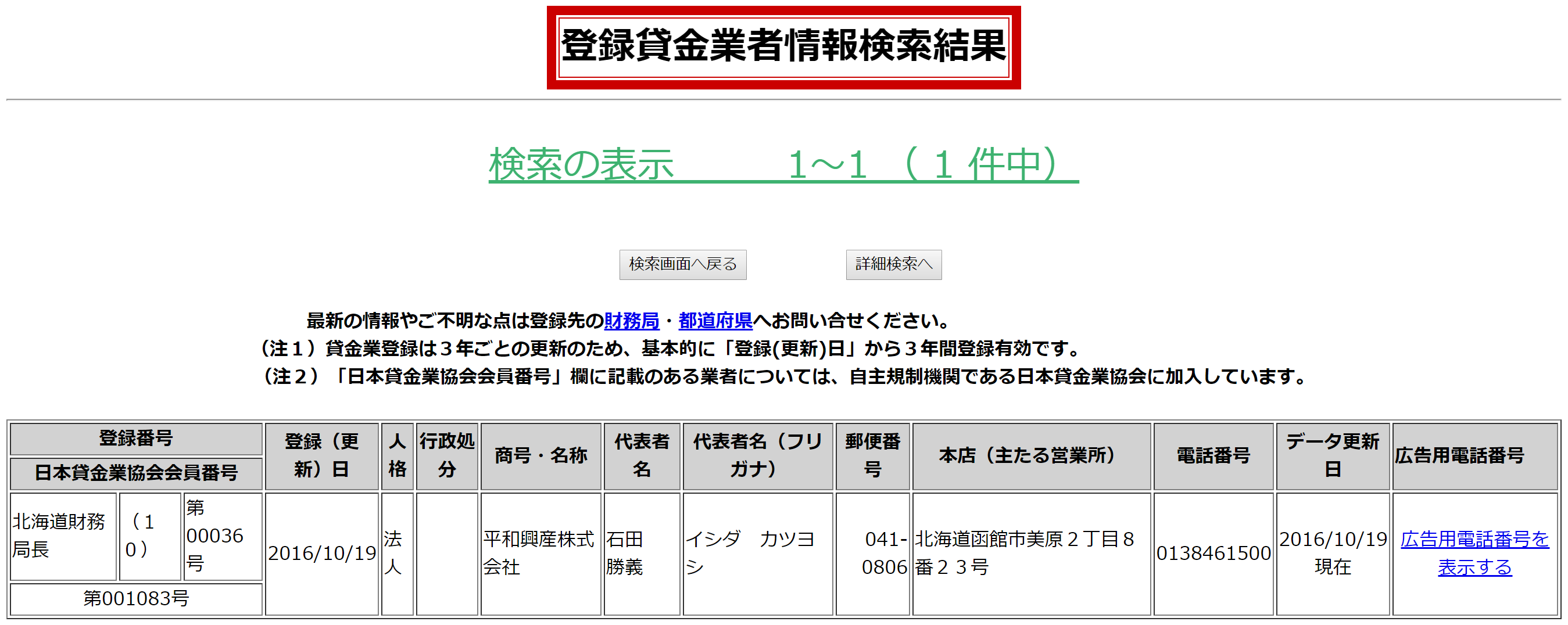 平和興産株式会社の貸金業登録情報