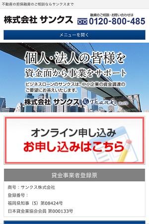 株式会社サンクスのスマホサイト