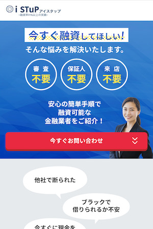 iSTuPアイスタップの闇金融紹介サイト