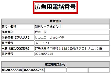 朝日リース株式会社広告用電話番号