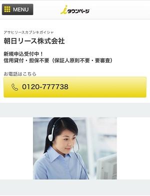 朝日リース株式会社のiタウンページ