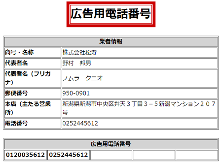 株式会社松寿の広告用電話番号