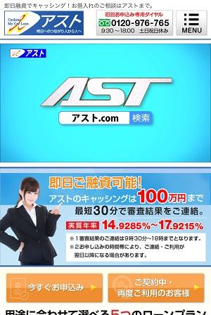 株式会社アストのスマホサイト
