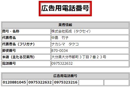 拓成の広告用電話番号一覧