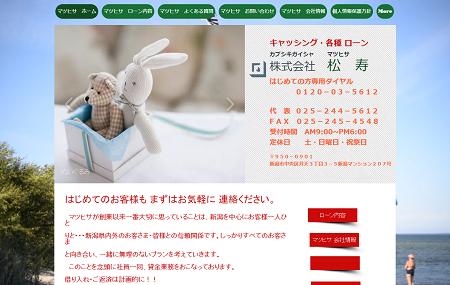 株式会社松寿のホームページ