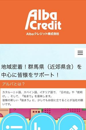 Albaクレジット株式会社のスマホサイト
