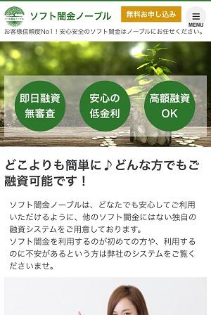 ノーブルのソフト闇金サイト