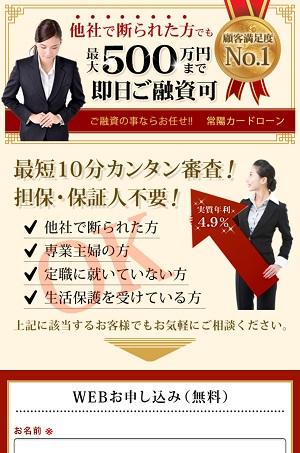 常陽カードローンの闇金融サイト