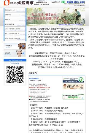 有限会社大蔵商事のホームページ画像