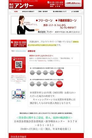 株式会社アンサーのホームページ