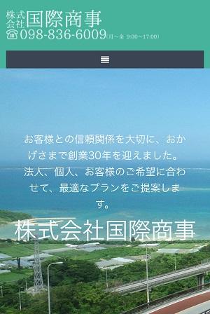 株式会社国際商事のスマホサイト