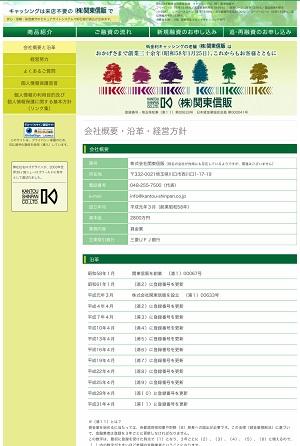 関東信販の会社概要ページ