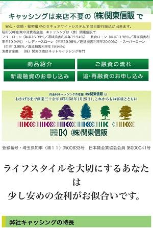 関東信販のスマホサイト