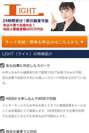 ライトの闇金融サイト