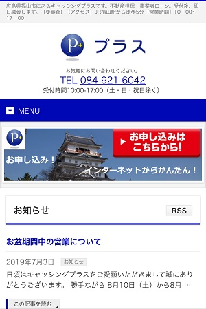日興商事(プラス)のスマホサイト