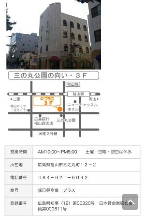 日興商事(プラス)の会社概要ページ