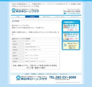 新日本ローンプラザの会社概要ページ