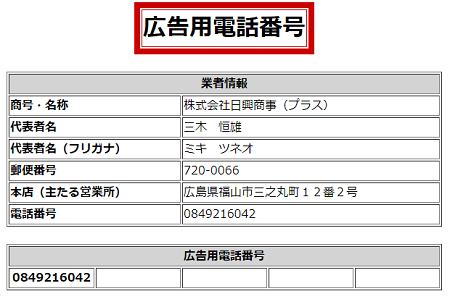 日興商事(プラス)の広告用電話番号一覧