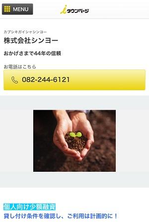 株式会社シンヨーのiタウンページ