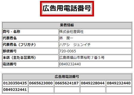 産興社の広告用電話番号一覧