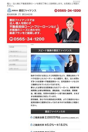 有限会社豊田ファイナンスのホームページ画像