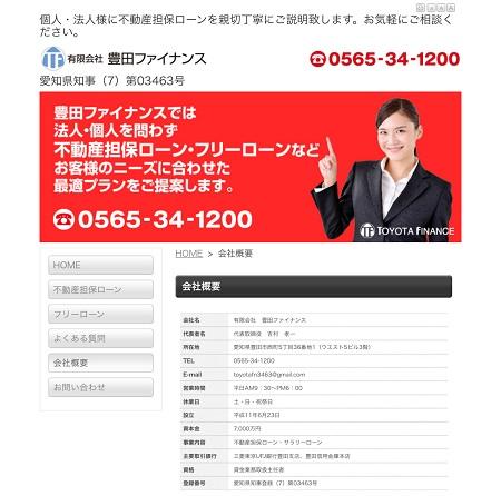 有限会社豊田ファイナンスの会社概要ページ