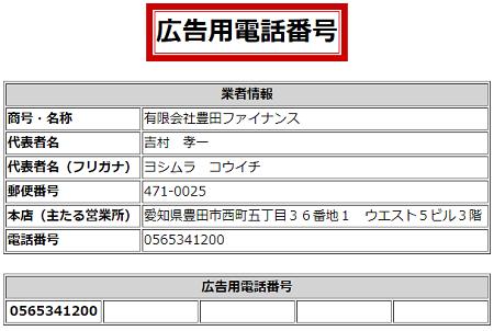 有限会社豊田ファイナンスの広告用電話番号一覧