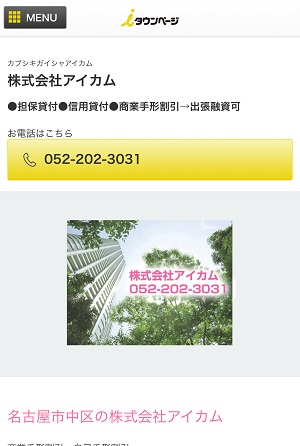 株式会社アイカムのiタウンページ