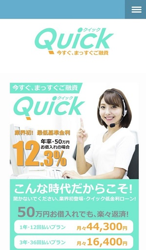 Quickの闇金融サイト