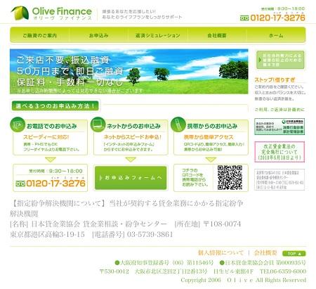 オリーヴファイナンスのホームページ画像