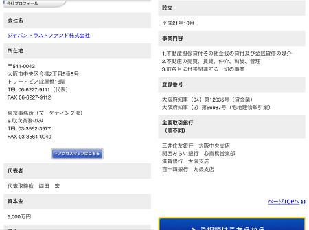 ジャパントラストファンドの会社概要ページ