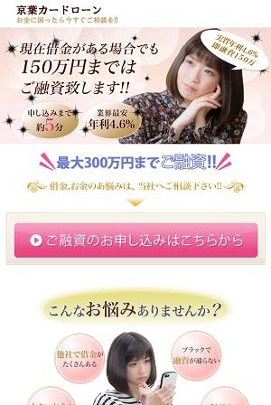 京葉カードローンの闇金融サイト