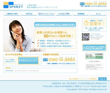 スピリッツの公式サイト画像