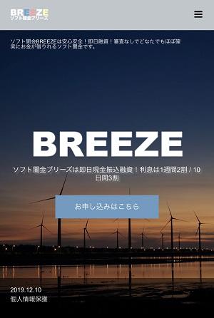 ブリーズのソフト闇金サイト